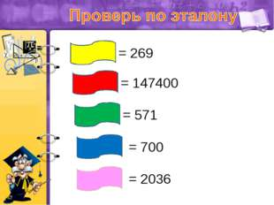 = 269 = 147400 = 571 = 700 = 2036