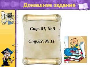 Стр. 81, № 5 Стр.82, № 11