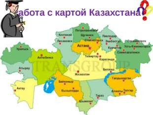 Работа с картой Казахстана
