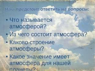 Что называется атмосферой? Из чего состоит атмосфера? Каково строение атмосфе