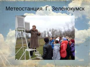 Метеостанция. Г. Зеленокумск