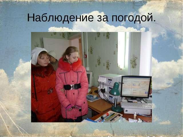 Наблюдение за погодой.