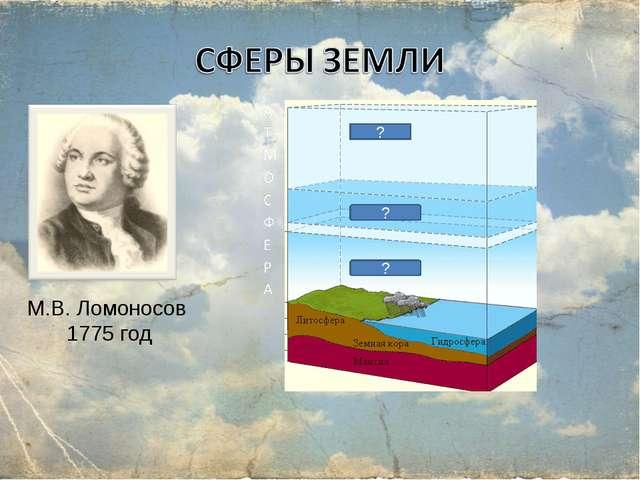 ? ? ? М.В. Ломоносов 1775 год *