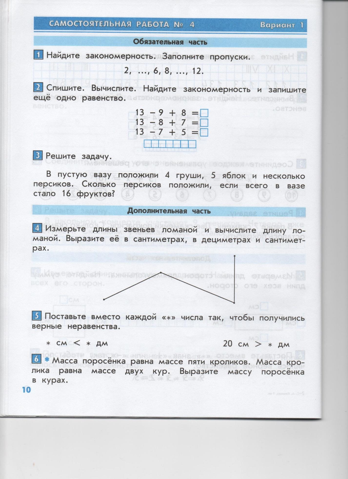 F:\Самост. по МАТЕМ. И окр.миру (СКАНЕР)\Математика\1 013.jpg