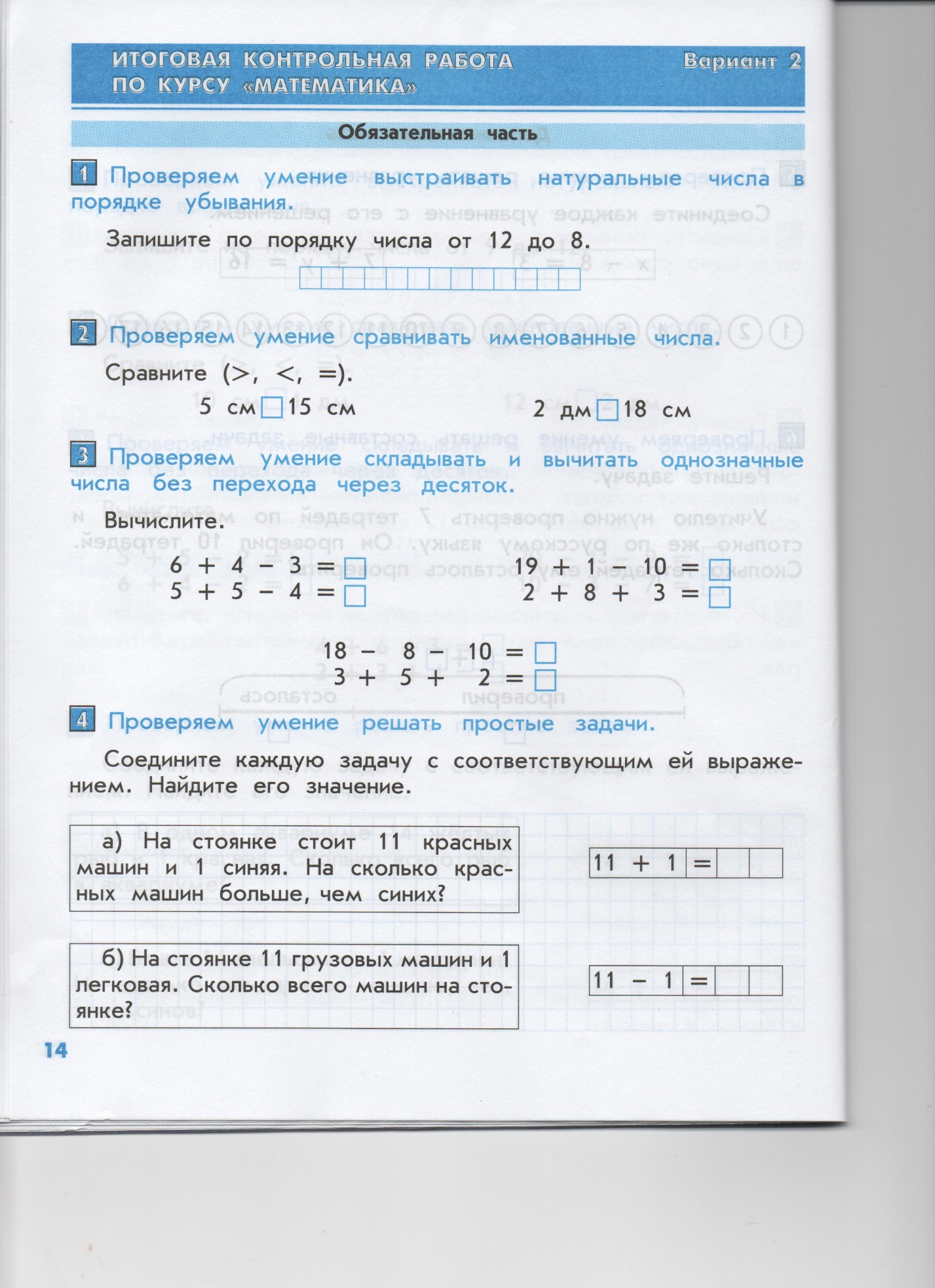 F:\Самост. по МАТЕМ. И окр.миру (СКАНЕР)\Математика\1 017.jpg