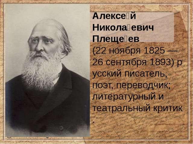 Алексе́й Никола́евич Плеще́ев (22ноября1825—26сентября1893)русскийпи...