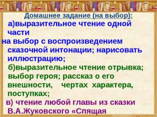 Домашнее задание (на выбор): а)выразительное чтение одной части на выбор с во