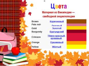 Цвета Материал из Википедии — свободной энциклопедии H Pale red-violet Лиловы