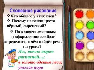 Словесное рисование По ключевым словам и оформлению слайдов определите, о чё