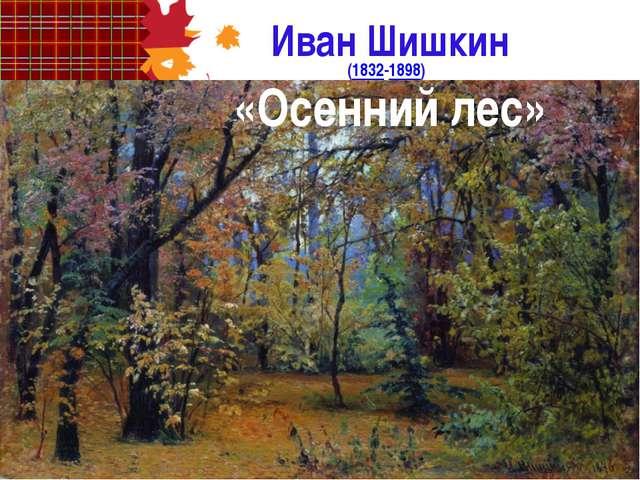 Иван Шишкин «Осенний лес» (1832-1898)