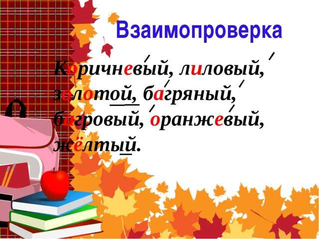 Взаимопроверка Коричневый, лиловый, золотой, багряный, багровый, оранжевый, ж...