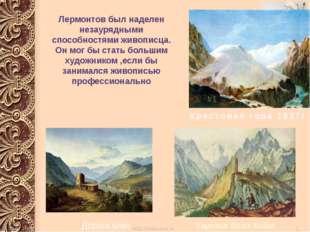 Дорога близ Мцхета Крестовая гора 1837г Ущелье близ Коби Лермонтов был надел
