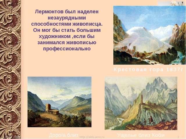 Дорога близ Мцхета Крестовая гора 1837г Ущелье близ Коби Лермонтов был надел...