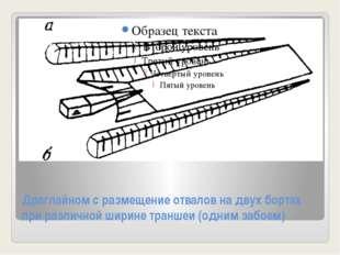 Драглайном с размещение отвалов на двух бортах при различной ширине траншеи (