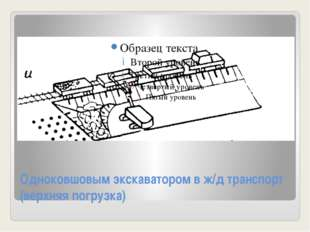 Одноковшовым экскаватором в ж/д транспорт (верхняя погрузка)