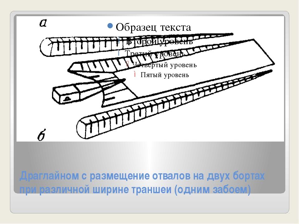 Драглайном с размещение отвалов на двух бортах при различной ширине траншеи (...