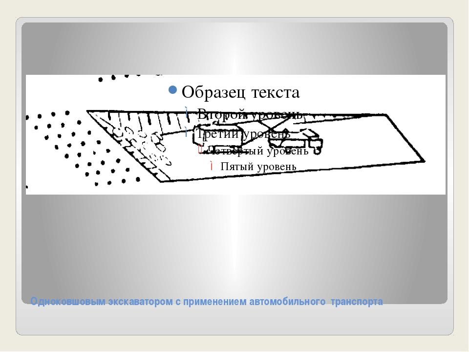 Одноковшовым экскаватором с применением автомобильного транспорта