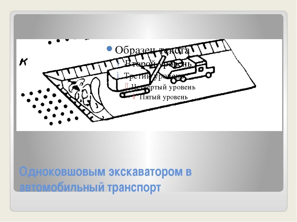Одноковшовым экскаватором в автомобильный транспорт