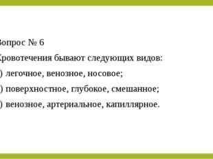 Вопрос № 6 Кровотечения бывают следующих видов: a)легочное, венозное, носово