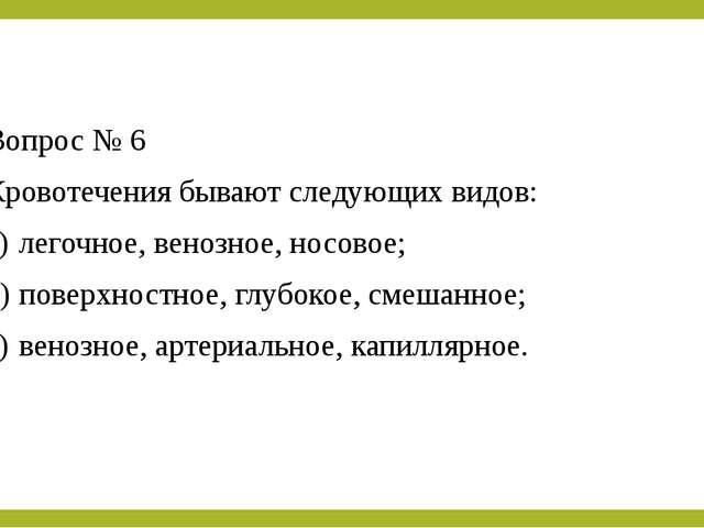Вопрос № 6 Кровотечения бывают следующих видов: a)легочное, венозное, носово...