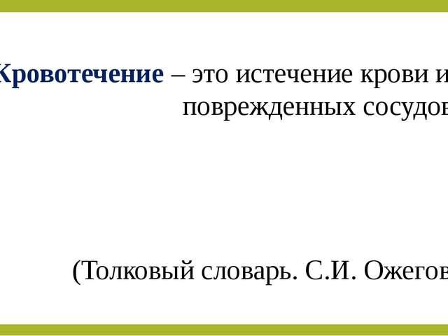 Кровотечение – это истечение крови из поврежденных сосудов. (Толковый словарь...
