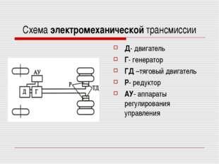 Схема электромеханической трансмиссии Д- двигатель Г- генератор ГД –тяговый д
