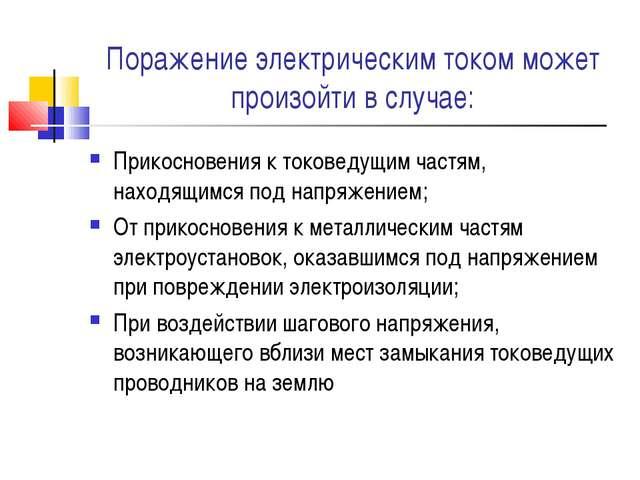 Дисциплина электробезопасность основание присвоения 1 группы электробезопасности