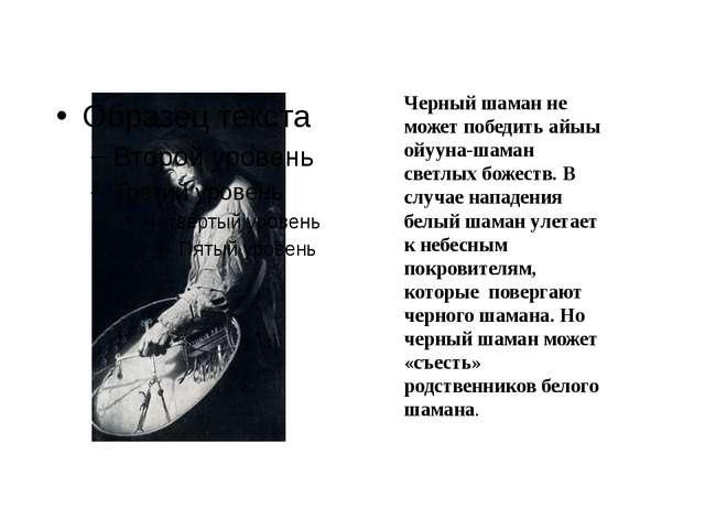 Черный шаман не может победить айыы ойууна-шаман светлых божеств. В случае н...