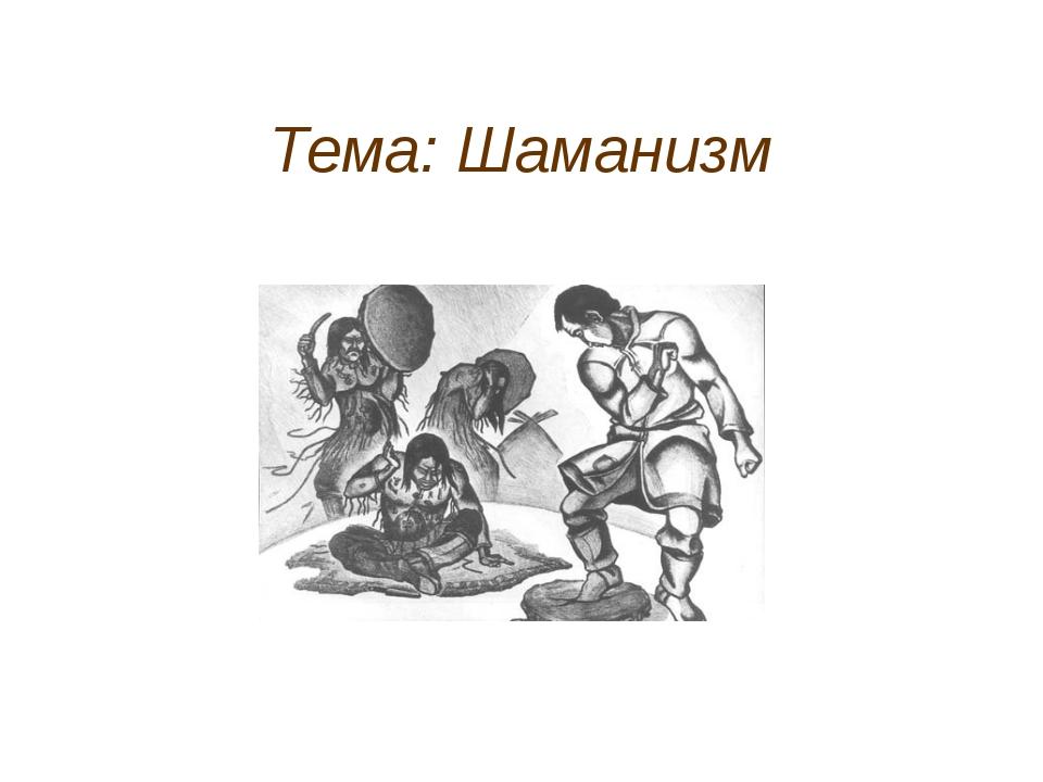 Тема: Шаманизм