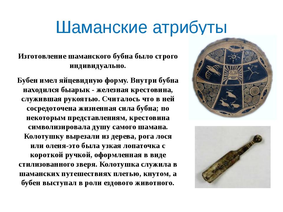 Шаманские атрибуты Изготовление шаманского бубна было строго индивидуально. Б...