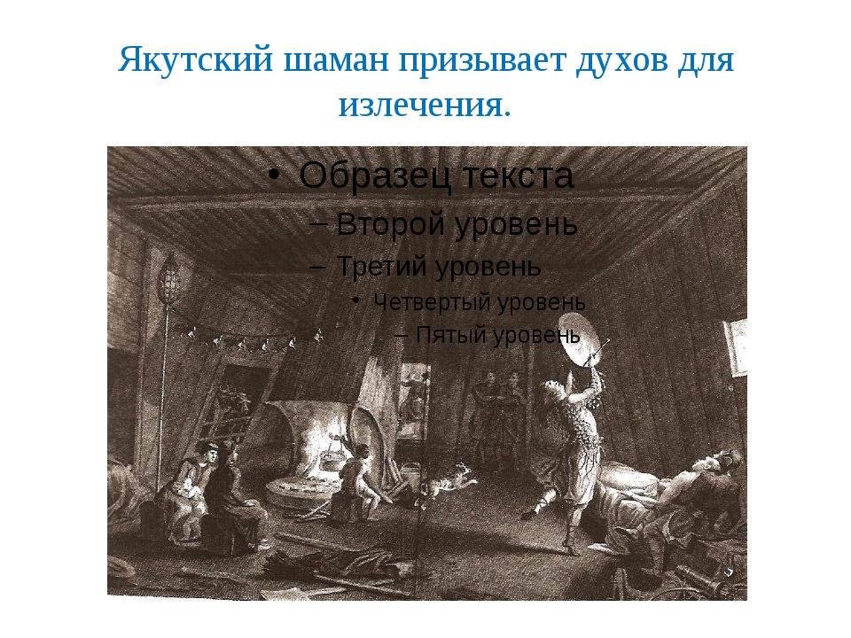 Якутский шаман призывает духов для излечения.