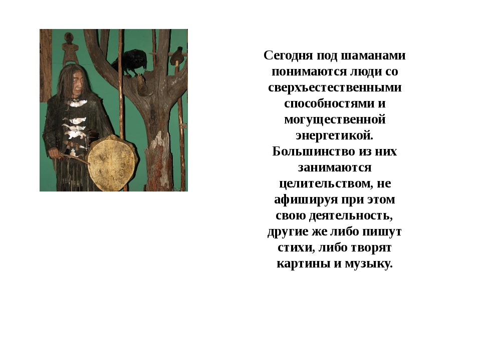 Сегодня под шаманами понимаются люди со сверхъестественными способностями и м...