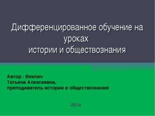 Дифференцированное обучение на уроках истории и обществознания Автор : Векли