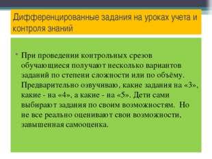 Дифференцированные задания на уроках учета и контроля знаний При проведении к