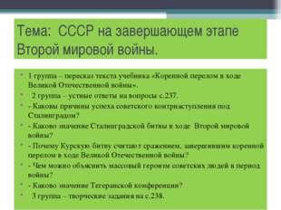 Тема: СССР на завершающем этапе Второй мировой войны. 1 группа – пересказ тек