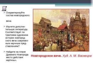 Охарактеризуйте состав новгородского веча. Изучите дополни- тельную литерату