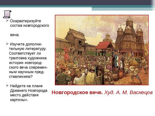 Охарактеризуйте состав новгородского веча. Изучите дополни- тельную литерату...