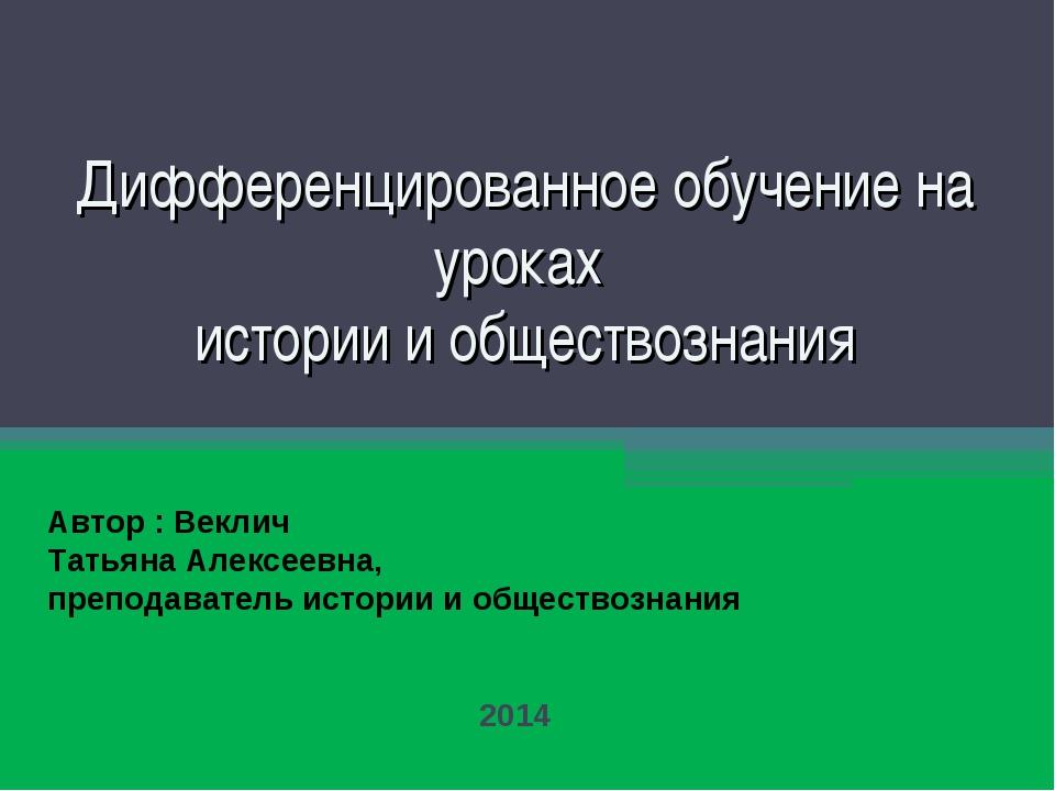 Дифференцированное обучение на уроках истории и обществознания Автор : Векли...