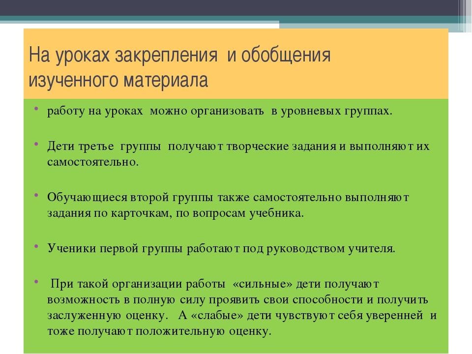 На уроках закрепления и обобщения изученного материала работу на уроках можно...