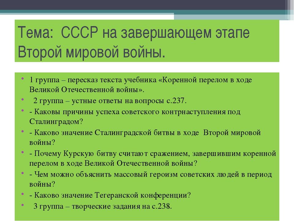 Тема: СССР на завершающем этапе Второй мировой войны. 1 группа – пересказ тек...