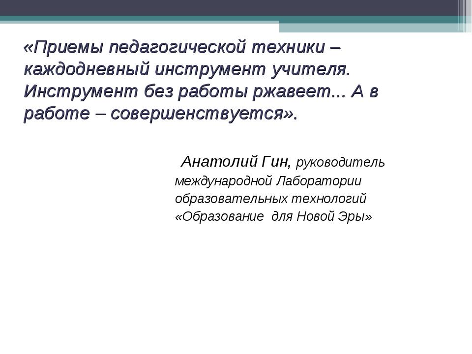 «Приемы педагогической техники – каждодневный инструмент учителя. Инструмент...