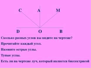 С А М D О В Сколько разных углов вы видите на чертеже? Прочитайте каждый уго