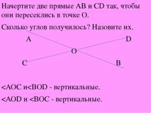 Начертите две прямые АВ и СD так, чтобы они пересеклись в точке О. Сколько у