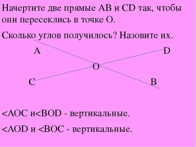 Начертите две прямые АВ и СD так, чтобы они пересеклись в точке О. Сколько у...