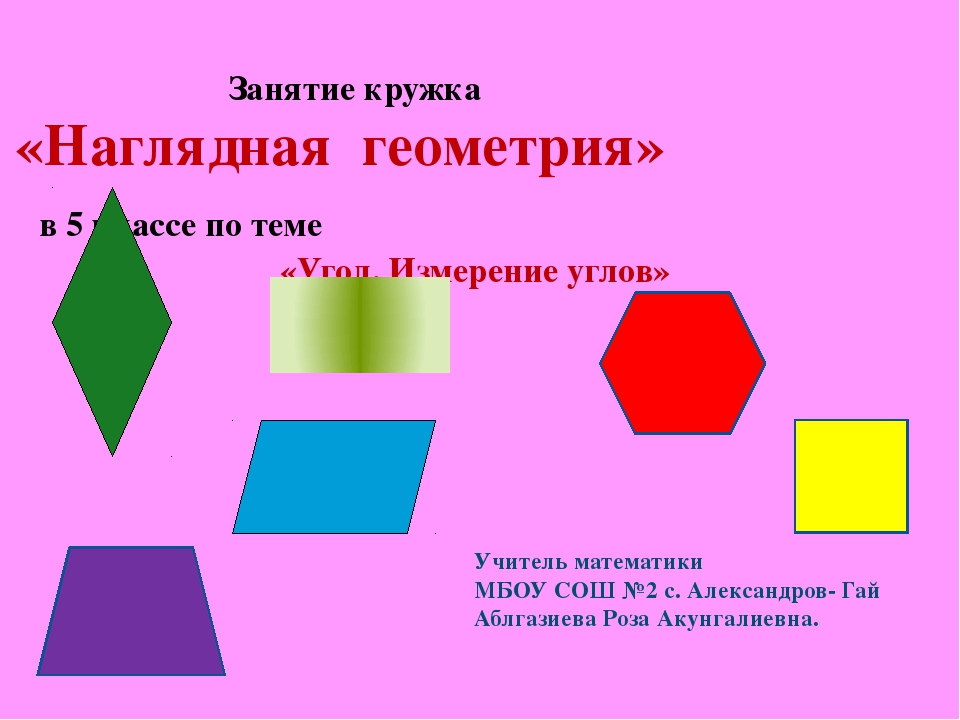 з Занятие кружка «Наглядная геометрия» в 5 классе по теме «Угол. Измерение уг...