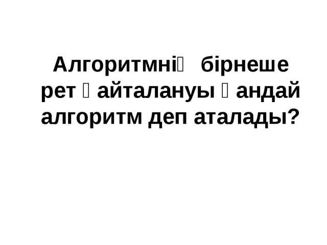 Жаңа сабақ if - егер , then – онда , else – әйтпесе сөздерімен біріктірілген,...