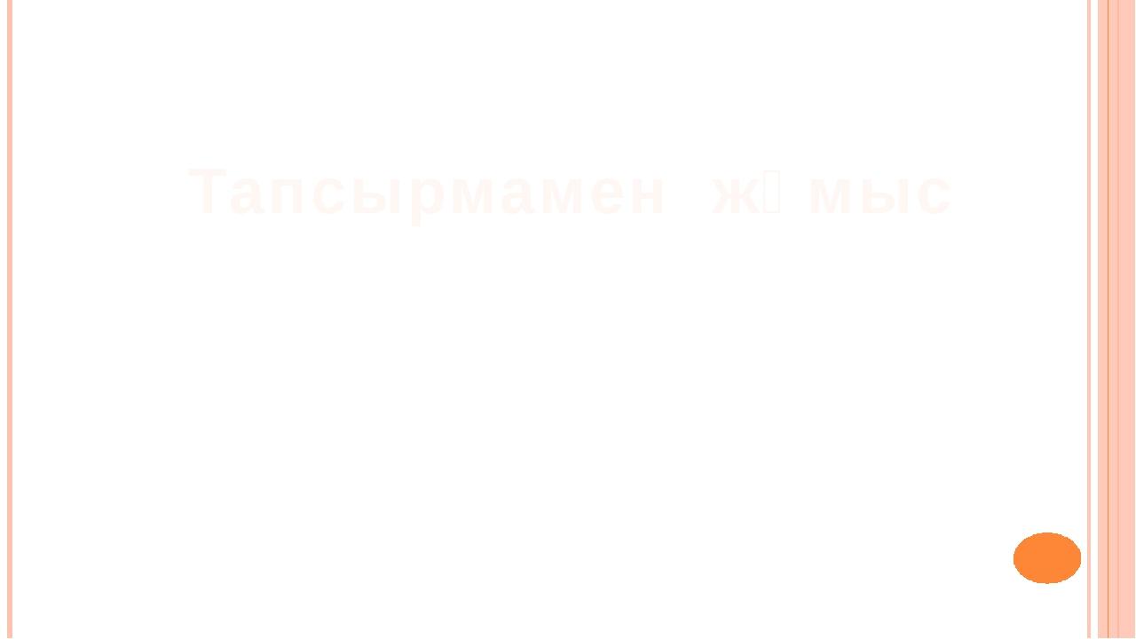 І топ: Математиктер Бөлме темперасын анықтау, сөздік формада ІІ топ: Блок – с...