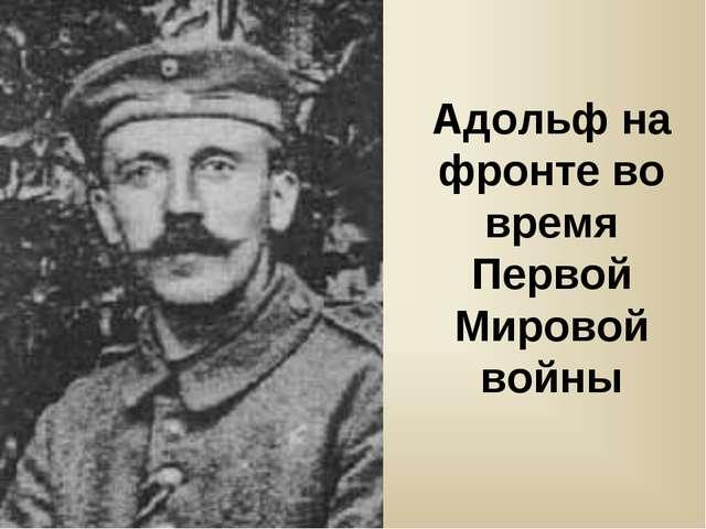 Адольф на фронте во время Первой Мировой войны