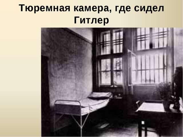 Тюремная камера, где сидел Гитлер