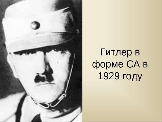 Гитлер в форме СА в 1929 году